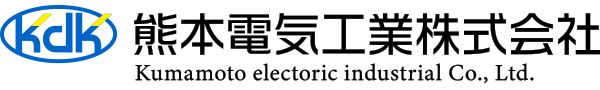 熊本電気工業株式会社