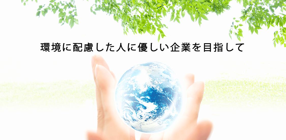 環境に配慮した人に優しい企業をめざして