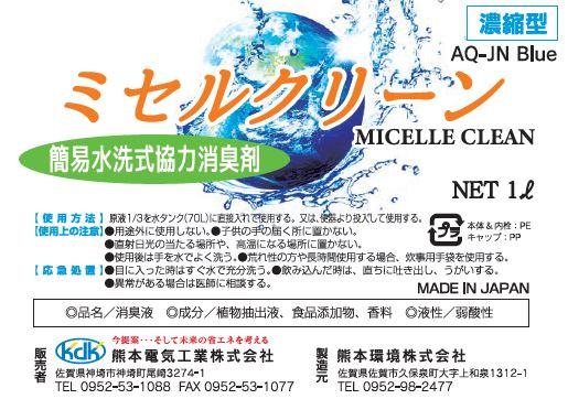 消臭液 (ミセルクリーン) 環境対策商材