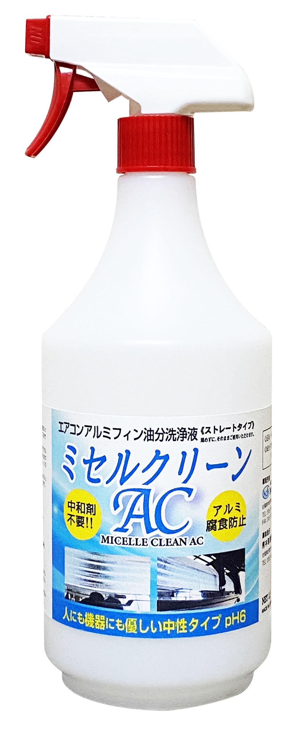 エアコンアルミフィン油分洗浄液 (ミセルクリーンAC)中性 ㏗6